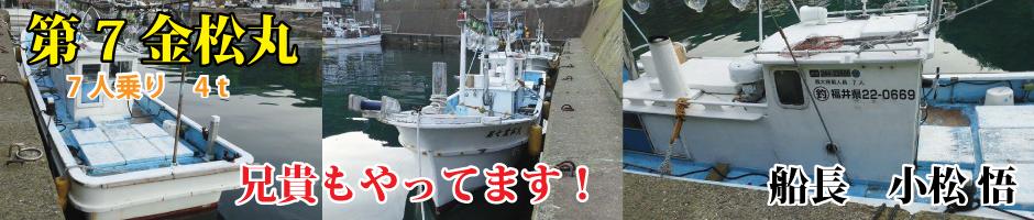 第7金松丸 船長:小松悟
