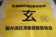 福井・越前・釣り船金松丸の玄達瀬遊漁船業承認旗