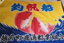 福井・越前・釣り船金松丸の釣祝旗