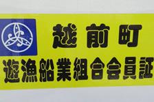 福井・越前・釣り船金松丸の遊漁船業組合会員証
