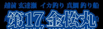 第17金松丸